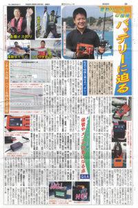 週刊つりニュース西部版 リチウムイオンバッテリー記事(電動リールの相棒、バッテリーに迫る)