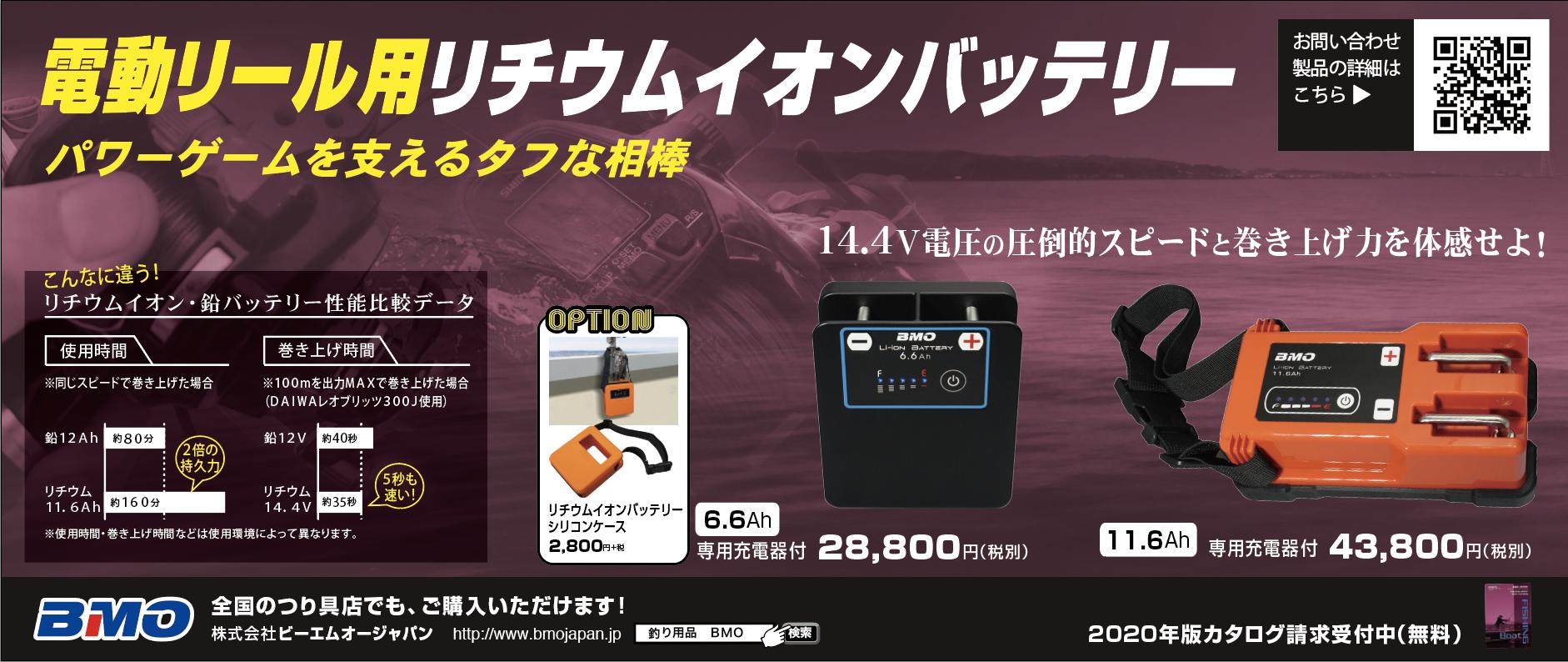 電動リール用リチウムイオンバッテリー。パワーゲームを支えるタフな相棒。人気の6.6Ahと11.6AHバッテリーの詳細はこのリンクから