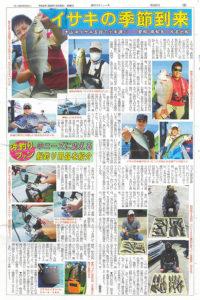 週刊つりニュース(中部版)イサキ到来!極みグリップ、リチウムイオンバッテリー6.6Ah使用の釣行記事掲載!