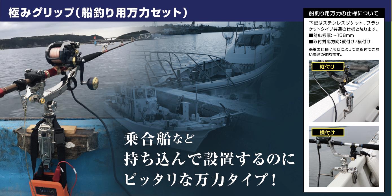 極みグリップ(船釣り用万力セット)の詳細はこちら