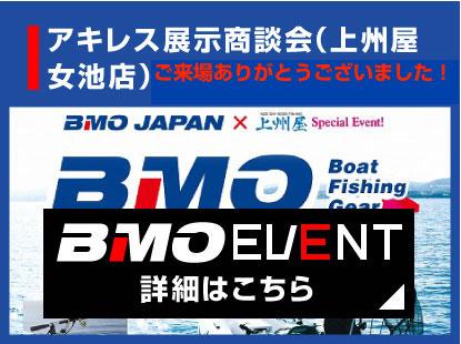 アキレスボート展示商談会(上州屋女池店開催)ご来場ありがとうございました。