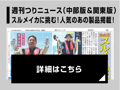 週刊つりニュース(中部版・関東版)人気のリチウムイオンバッテリー、新製品の極みグリップミドルヘビーを使用でスルメイカに挑む!