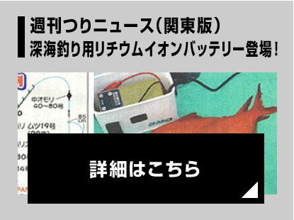 週刊つりニュース(関東版)深海釣り用リチウムイオンバッテリー登場!