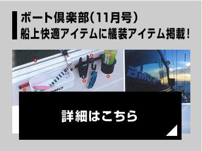 ボート倶楽部(11月号)BMOジャパンの船上快適アイテムにて艤装アイテム紹介