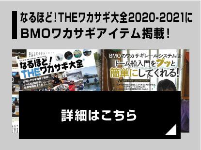 なるほど!THEワカサギ大全2020-2021にBMOワカサギアイテム掲載!