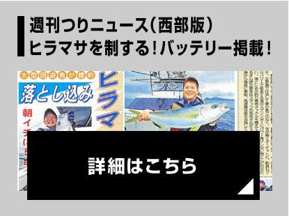 週刊つりニュース(西部版)ヒラマサを制す!リチウムイオンバッテリー11.6Ahの実力!