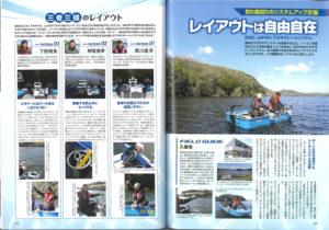 ワカサギ釣り完全ガイド_入鹿池のワカサギ釣り_ワカサギレールシステム使用