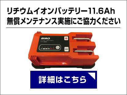 『リチウムイオンバッテリー11.6Ah』の無償メンテナンス実施にご協力ください