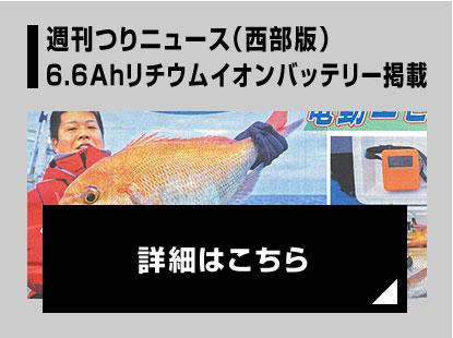週刊つりニュース(西部版)電動エビラバに挑戦!6.6Ahリチウムイオンバッテリー掲載