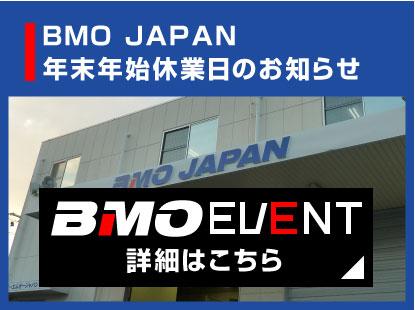 BMO JAPAN年末年始休業日のお知らせ
