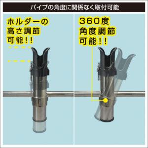 ホルダーの高さ・角度調節可能