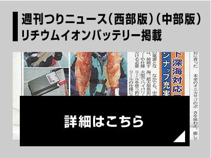 週刊つりニュース(西部版)(中部版)リチウムイオンバッテリー釣行記事掲載