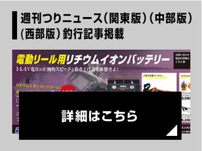 週刊つりニュース(関東版)(中部版)(西部版)バッテリー釣行記事掲載
