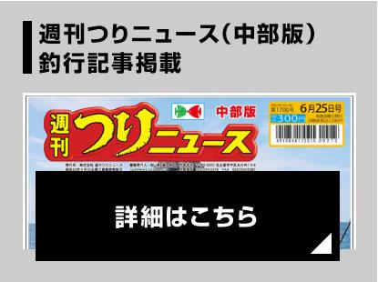 週刊つりニュース(中部版)バッテリー釣行記事掲載