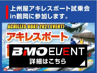 上州屋 アキレスボート試乗会in鶴岡に参加。(ご来場ありがとうございました。)