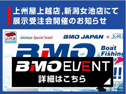 上州屋上越店、新潟女池店にてBMOジャパン展示受注会開催のお知らせ(ご来場ありがとうございました)