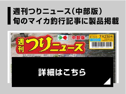 週刊つりニュース(中部版)旬のマイカ釣行記事にてリチウムイオンバッテリー6.6Ah掲載